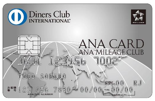 ANAダイナースクラブの券面