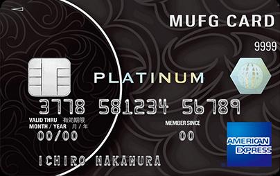 MUFGカード プラチナ・アメリカン・エキスプレス・カード