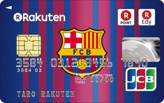 楽天カード バルセロナ エンブレムデザイン