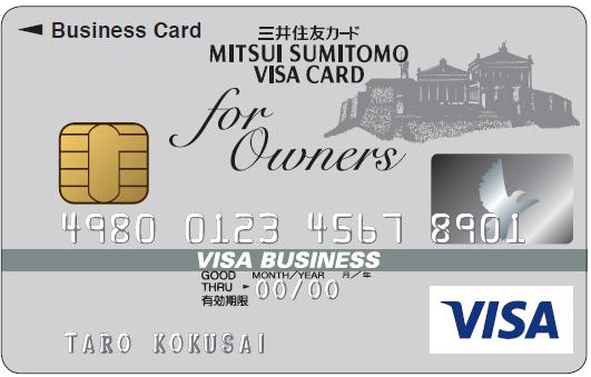 三井住友ビジネスカード for Owners クラシックの券面