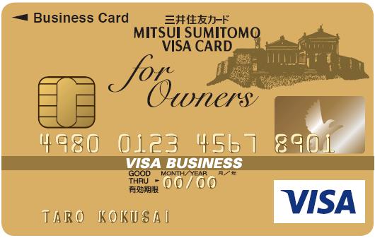 三井住友ビジネスカード for Owners ゴールドの券面