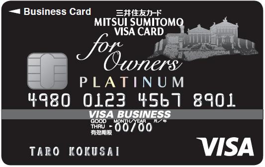三井住友ビジネスカード for Owners プラチナの券面