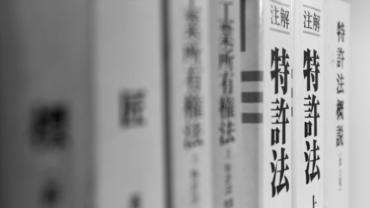 中小企業の味方【知財総合支援窓口】の活用方法