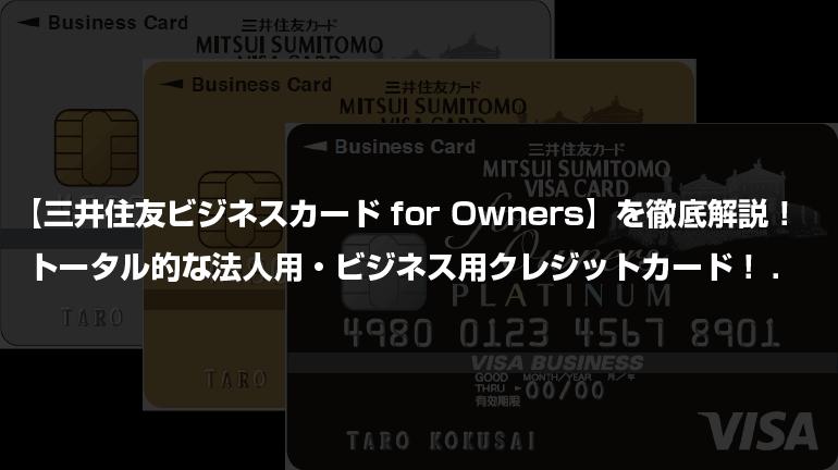 【三井住友ビジネスカード for Owners】を徹底解説!