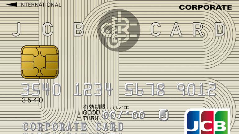 JCB法人カード(一般カード)を持っている起業家に聞いてみたメリット・デメリットまとめ