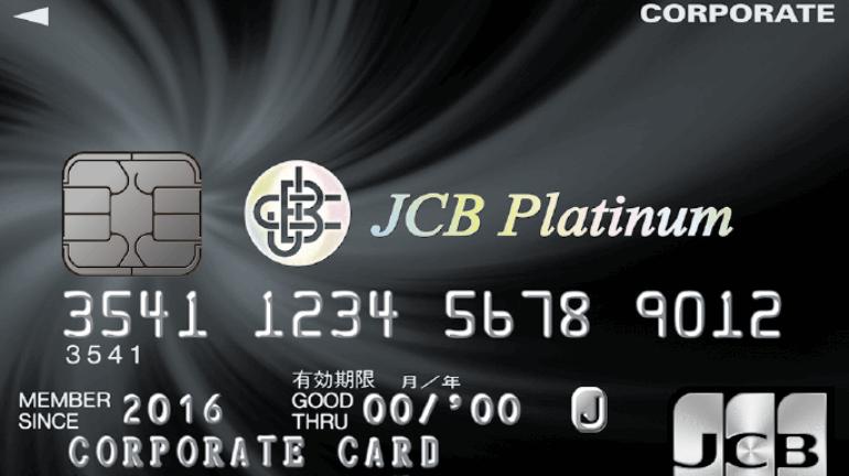 「JCBプラチナ法人カード」は、JCBの発行するプロパーカードで法人用・ビジネス用カードの最上位!