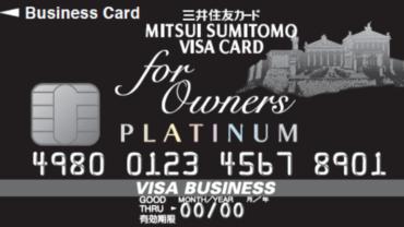三井住友ビジネスカード プラチナは三井住友カードの中で最上級法人カード!