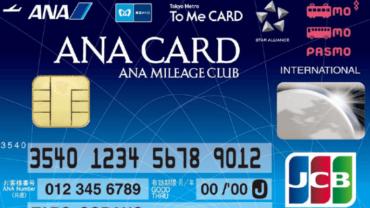 通称【ソラチカカード】ANA To Me CARD PASMO JCBで電車、飛行機でポイントを貯めよう!