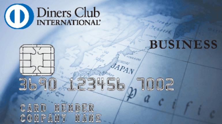 ダイナースクラブカードは世界で最初に誕生し、日本でも一番長い歴史を持つクレジットカード