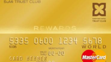 「SuMi TRUST CLUB リワード ワールド カード」は申し込みが可能なワールドカード
