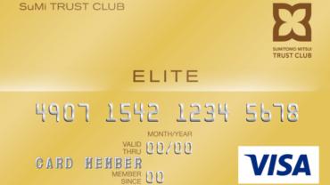 SuMi TRUST CLUB エリートカードはハイコストパフォーマンスなゴールドカード!詳細情報を解説!