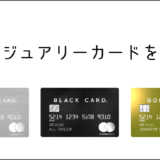 ラグジュアリーカードを比較。MasterCardの最高位クラス「World Elite」を与えられた唯一のクレジットカード