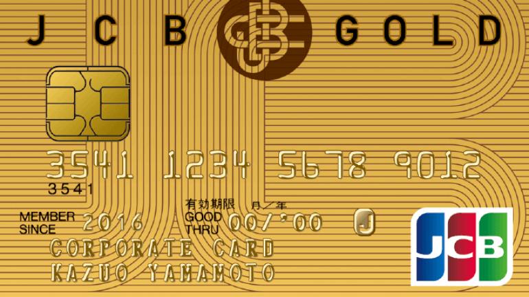 法人カードの定番「JCBカード」の「JCBゴールド法人カード」を解説!