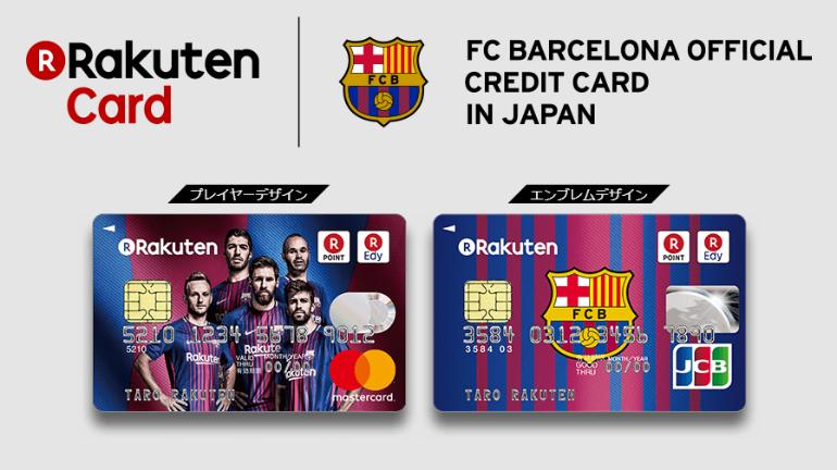 バルサファンは急げ!楽天カードから「FCバルセロナデザイン」のクレジットカードが登場!