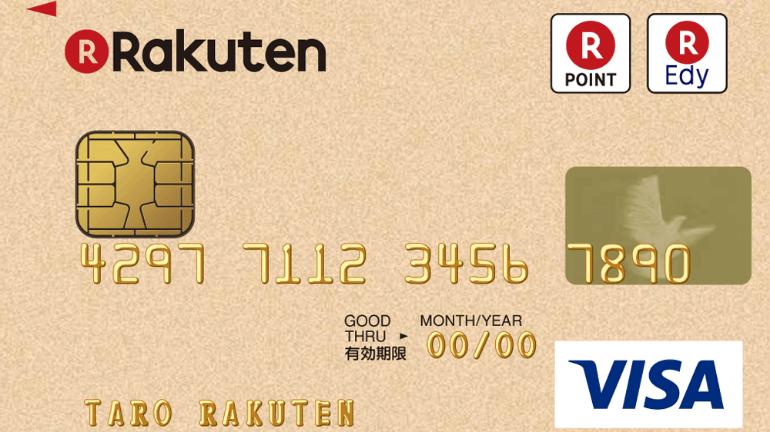 楽天ゴールドカードの審査難易度について年収基準や年会費を解説します!