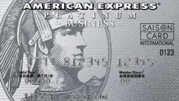 個人でも作れるセゾンプラチナ・ビジネス・アメリカン・エキスプレス・カード徹底解説