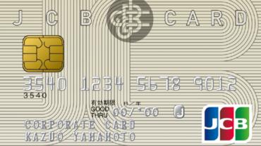 純国産ブランドのクレジットカード『JCBカード』