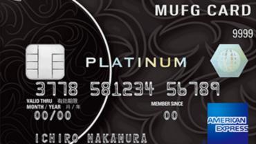 銀行系MUFGカード「プラチナ・アメリカン・エキスプレス・カード」人気の秘密を解説!