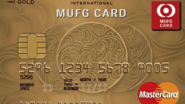MUFGカード ゴールドは審査甘めの年会費も安いおススメクレジットカード