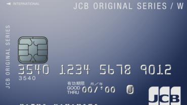 登場したばかりの年会費無料で高還元率「JCBカードW」を解説!